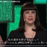 ケイトリン・ドーティ: 地球に滋養を与える埋葬の方法
