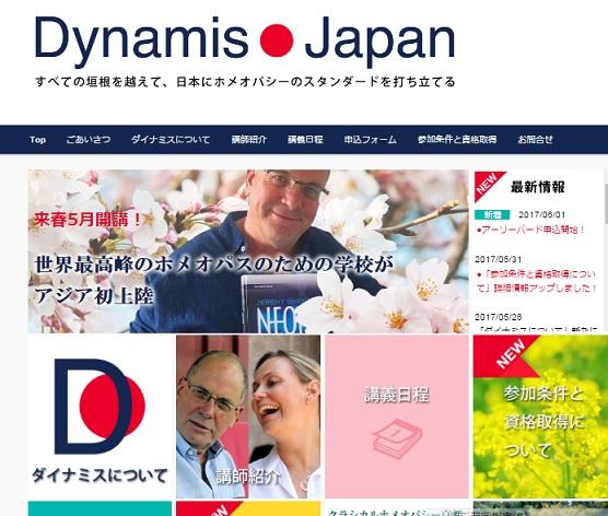 dynamis Japan ダイナミスジャパン