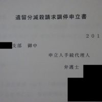 20170726遺留分減殺請求申立書1