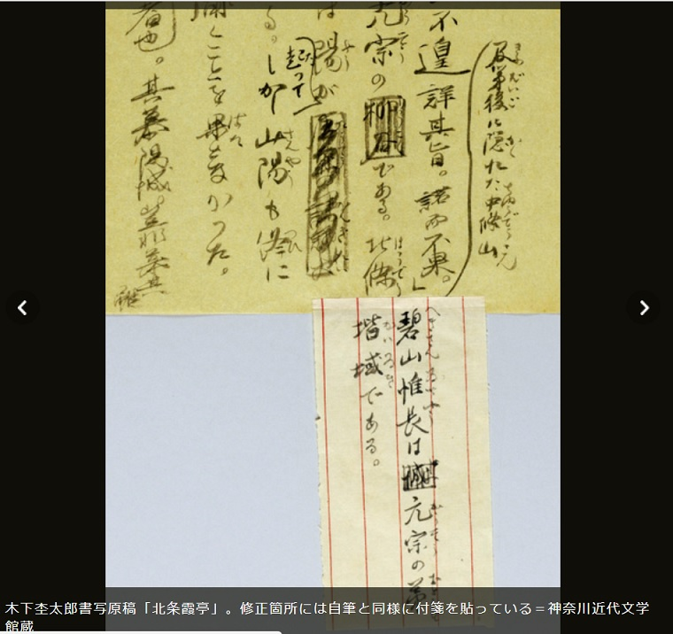 20171004木下杢太郎書写原稿「北条霞亭」