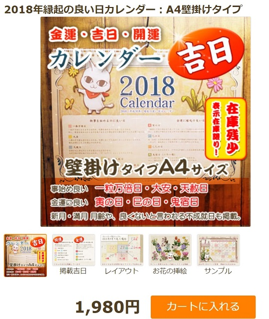 20171212吉日カレンダー