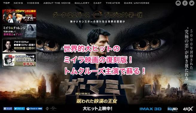 20180101ザ・マミー/呪われた砂漠の王女1
