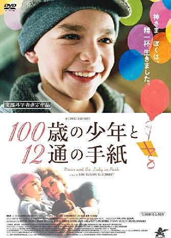 20180316-7100歳の少年と12通の手紙・映画