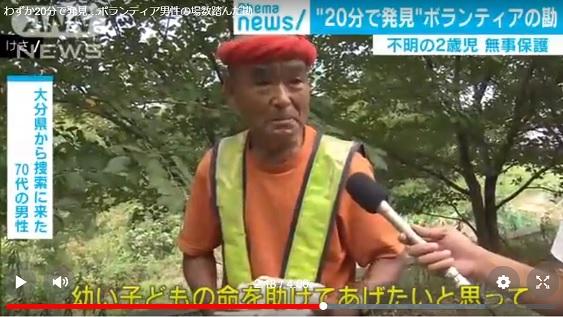 20180815尾畠春夫さん1