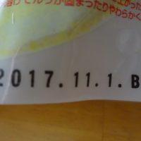 20181015賞味期限