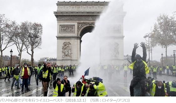 20181209フランスのデモ