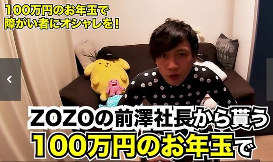 20190108てんまる100万円