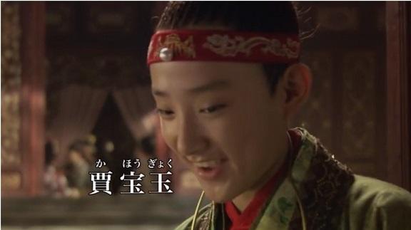 20190124紅楼夢賈宝玉