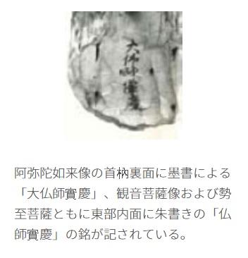 20190211サイン實慶→運慶
