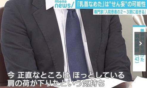 20190222乳腺外科医無罪判決
