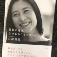 20190615三浦瑠麗さん1