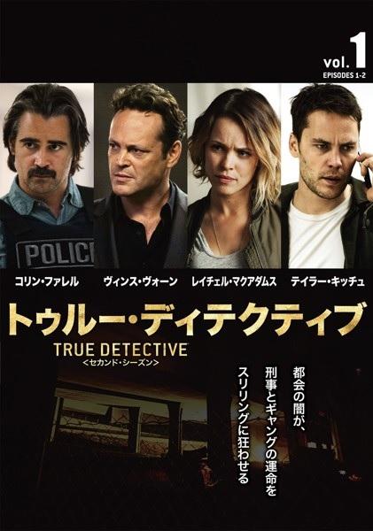 20190803 TRUE DETECTIVE/ロサンゼルス