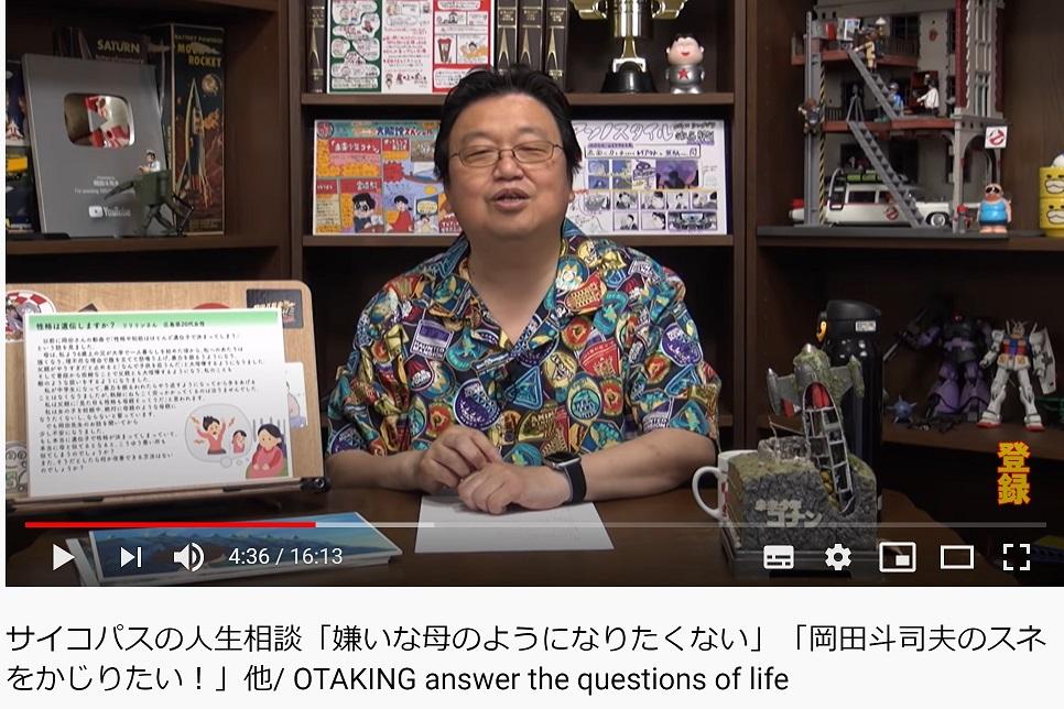 20200526岡田斗司夫