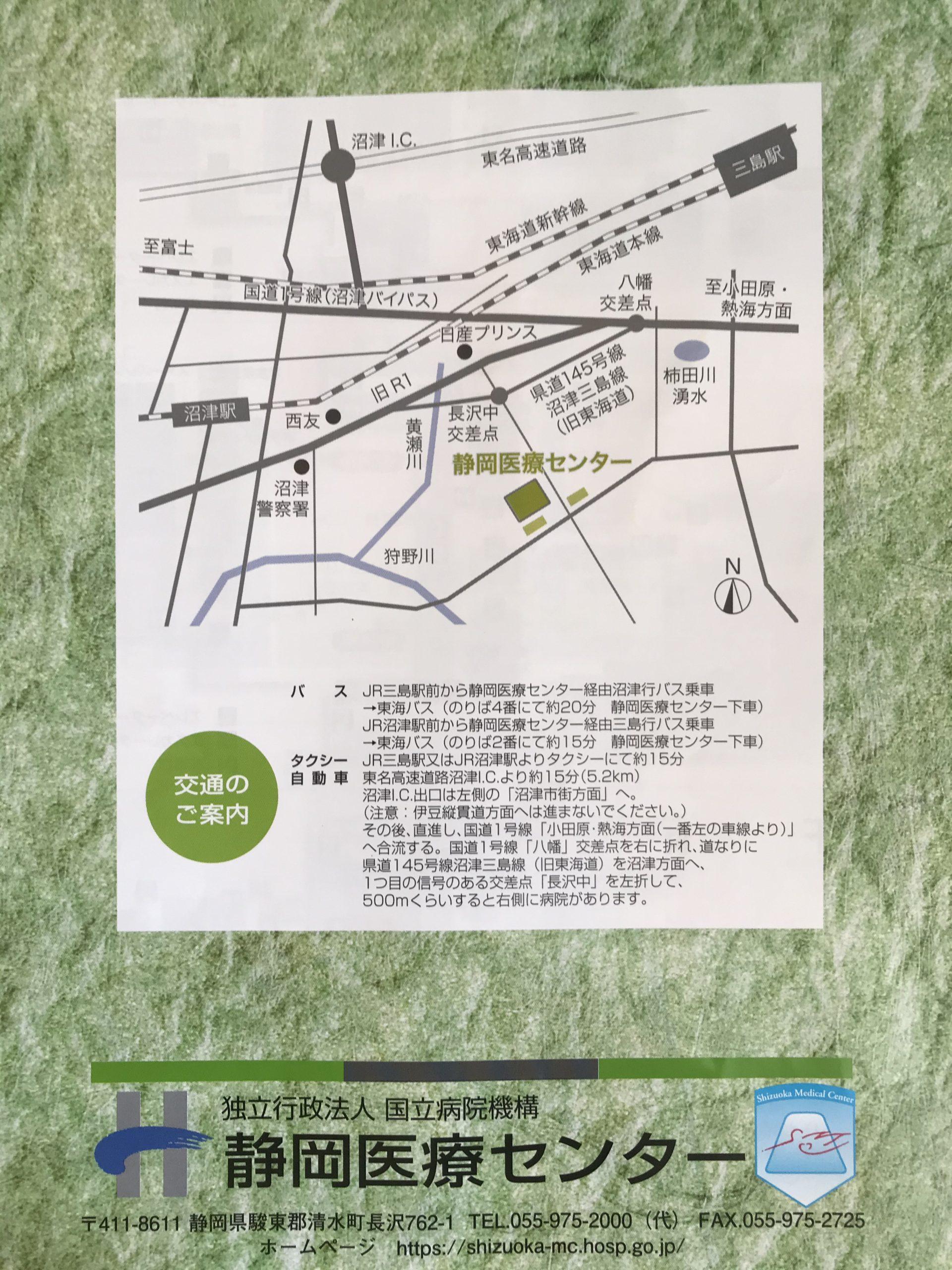 20200920静岡医療センター2