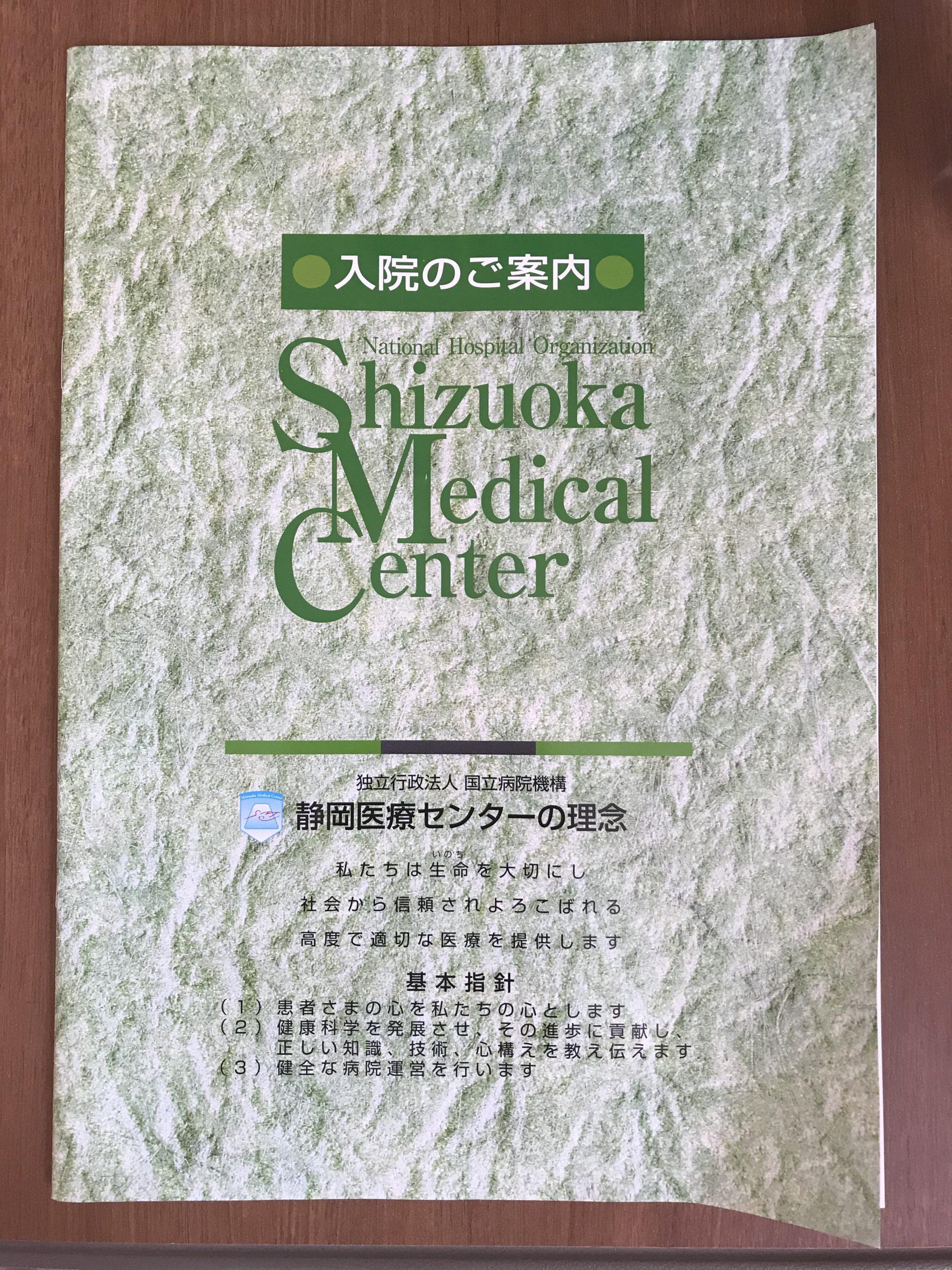 20200920静岡医療センター1