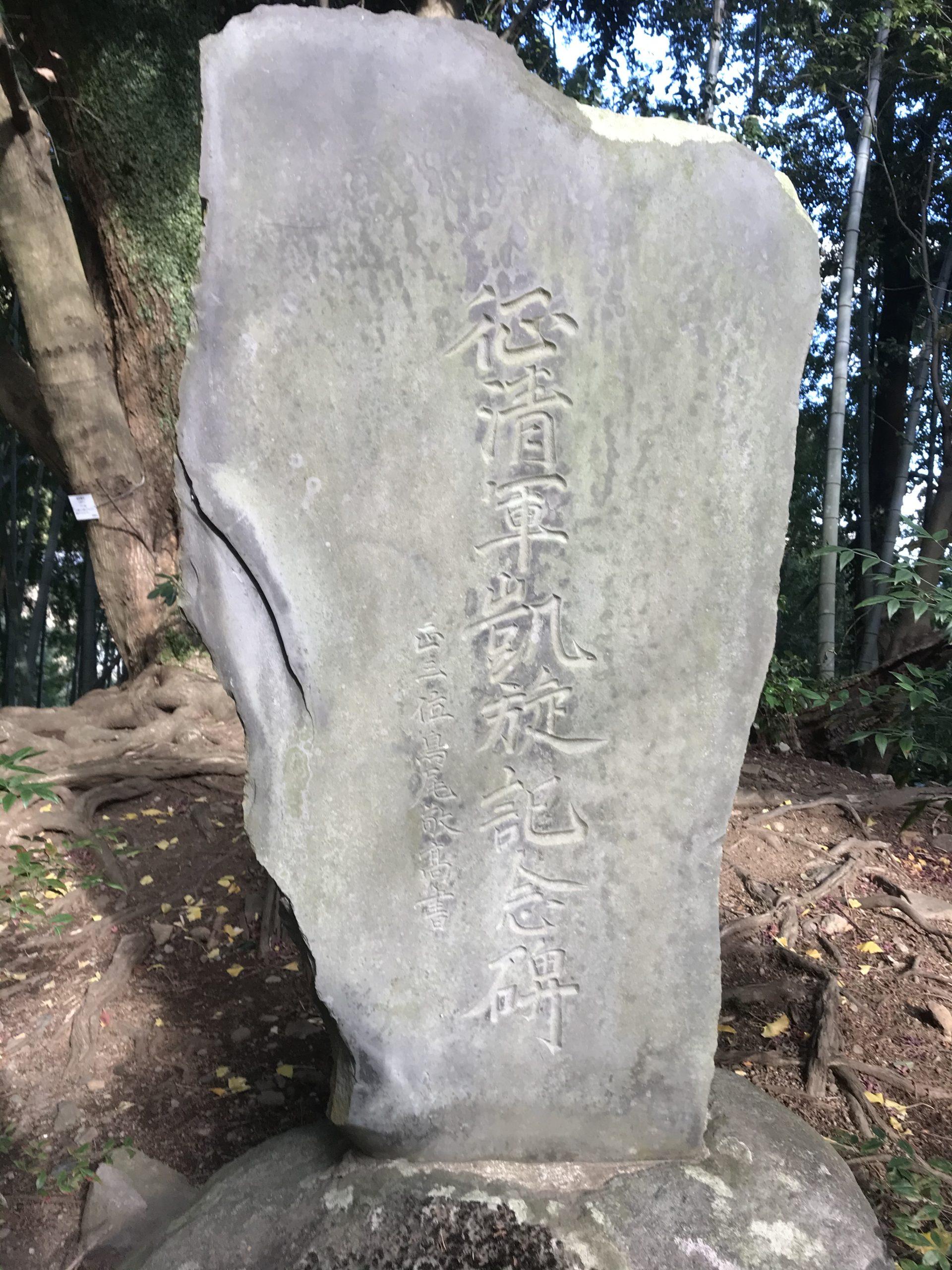 20201231石碑