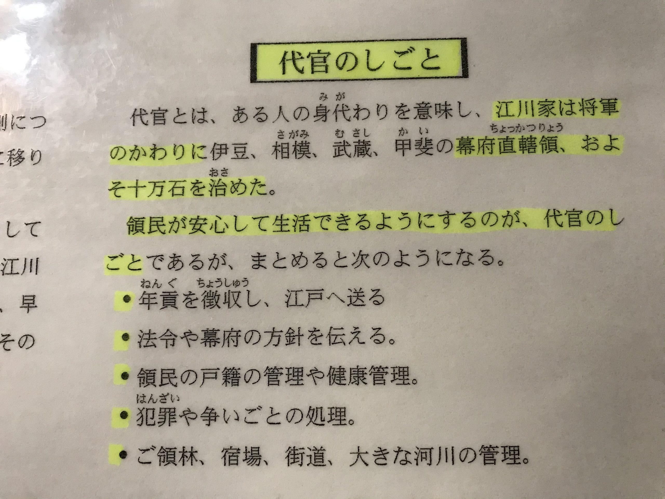 20210523江川邸27