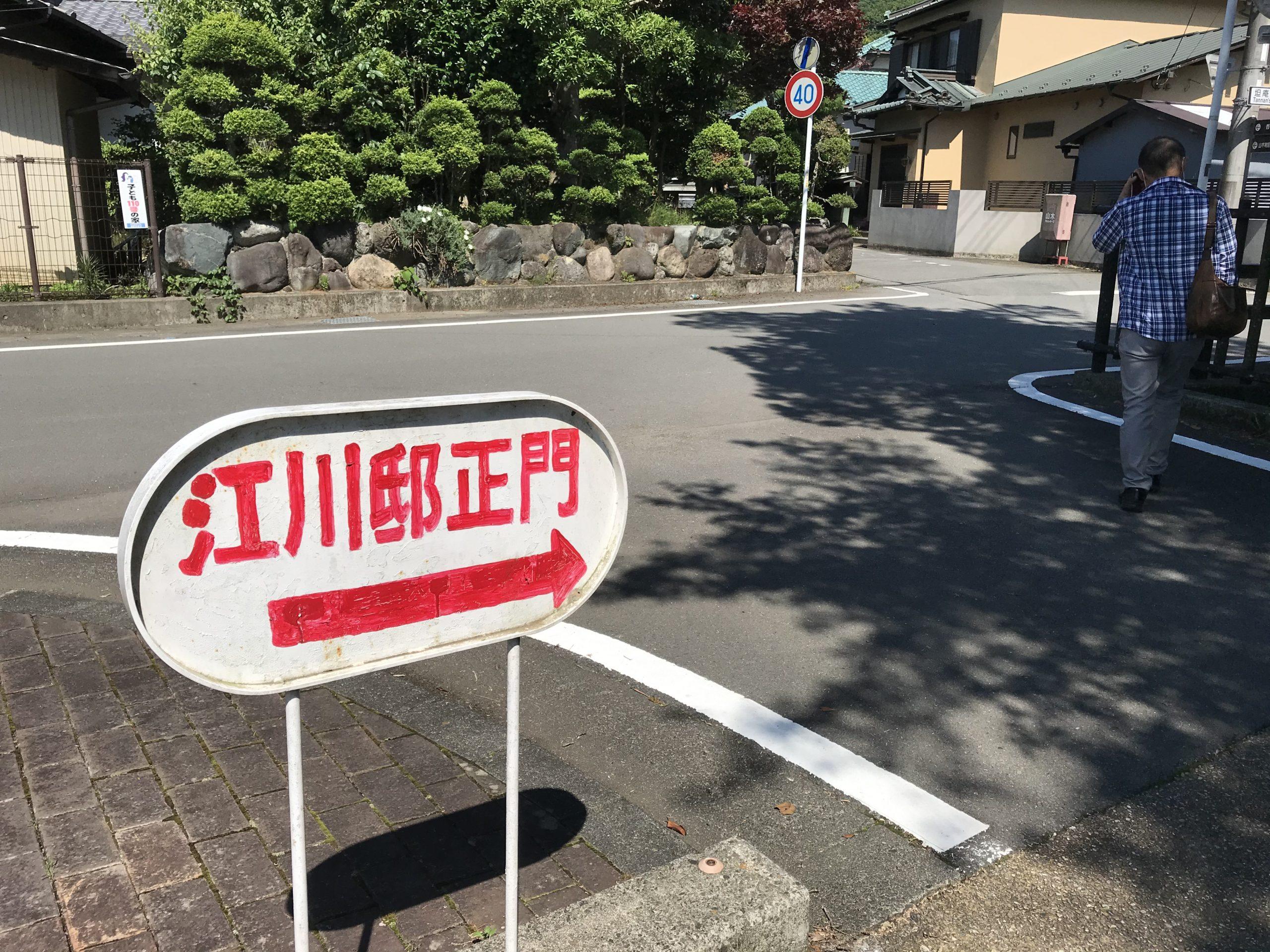 20210523江川邸2